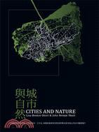 城市與自然 /