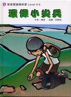 環保小尖兵