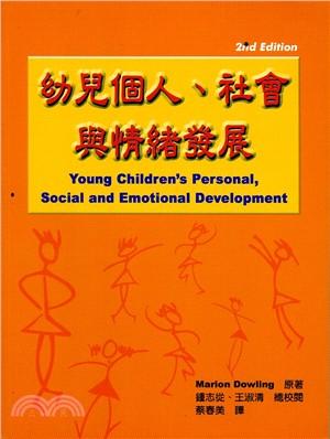 幼兒個人、社會與情緒發展