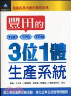豐田的三位一體生產系統-豐田精實系列8