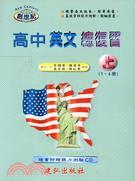 創世紀高中英文總復習(上)1-4冊