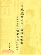 從東亞看近代中國婦女教育:知識份子對賢妻良母的改造