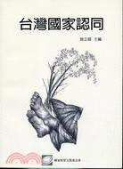 台灣國家認同