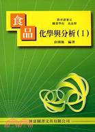 食品化學與分析(I)