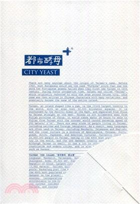 都市酵母III:愛臺灣