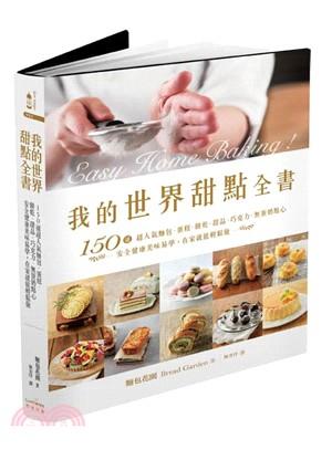 我的世界甜點全書:150道超人氣麵包‧蛋糕‧餅乾‧甜品‧巧克力‧無蛋奶點心,安全健康美味易學,在家就能輕鬆做