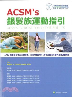ACSM^s銀髮族運動指引
