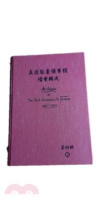 美國駐臺領事館檔案輯成1887-1941(全輯106冊)