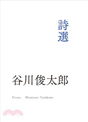 詩選 = Selected poems shuntaro tanikawa