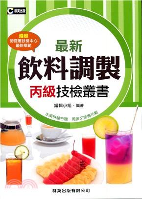 最新飲料調製丙級技檢叢書