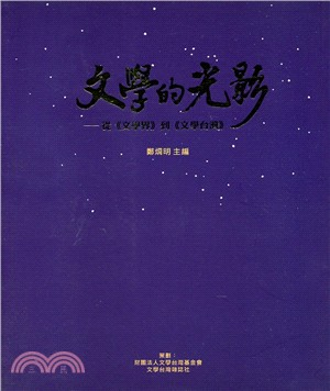 文學的光影:從《文學界》到《文學臺灣》