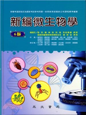 新編微生物學