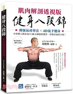 健身八段錦 : 傳統氣功拳法X4D徒手健身 : 少林傳人教你每天10分鐘強肌健骨、舒筋活血防百病!