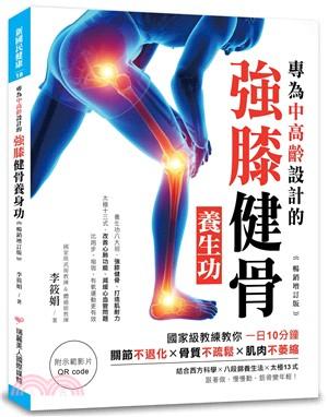 專為中高齡設計的強膝健骨養生功