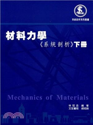 材料力學:系統剖析(下冊)