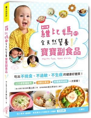 羅比媽的全天然營養寶寶副食品 = Healthy food, happy dining