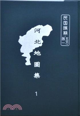 民國時期五萬分:河北地圖集