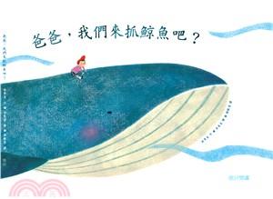 爸爸,我們來抓鯨魚吧?