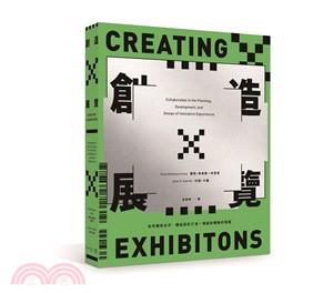 創造展覽 : 如何團隊合作、體貼設計打造一檔創新體驗的展覽