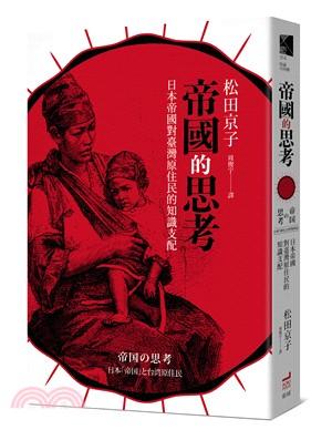 帝國的思考:日本帝國對台灣原住民的知識支配