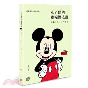 米老鼠的幸福魔法書:帥氣人生 今天開始