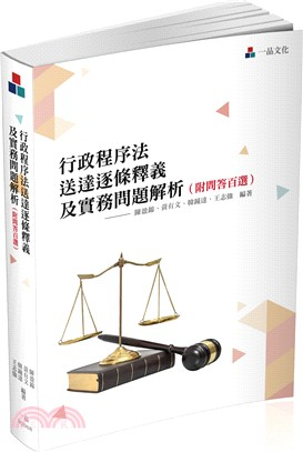 行政程序法送達逐條釋義及實務問題解析(附問答百選)