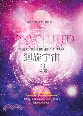 迴旋宇宙02(中):新能量的使徒和其他星球的生命