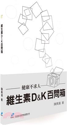 健康不求人:維生素D&K百問箱
