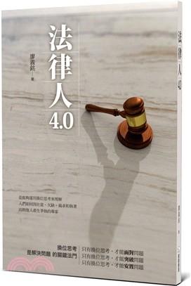法律人4.0