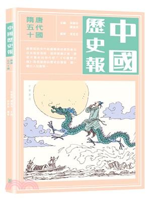 中國歷史報:隋唐五代十國